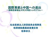 1. 慈泉会における国際貢献と中国への進出 相澤さん2.png