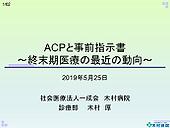 2. ACPと事前指示書~終末期医療の最近の動向~ 木村さん 2.png
