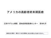 6. アメリカの高齢者終末期医療 宮本さん 2.png