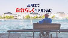 8.人生の最期の過ごし方(民間会議_最終).png