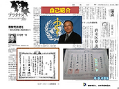 4. 日本における尊厳死の現状と課題 岩尾さん.png