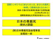 4. 日本における尊厳死の現状と課題 岩尾さん 2.png