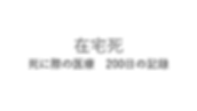 5. 在宅死 死に際の医療 200日の記録 - (写真追加)下村さん 2.png