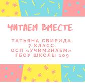Свирида_Читаем-вместе-1-40.png