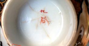 Les jumelles Kutani, l'art de la céramique japonaise.