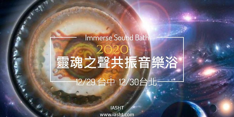 2020靈魂之聲共振音樂浴【台中場】