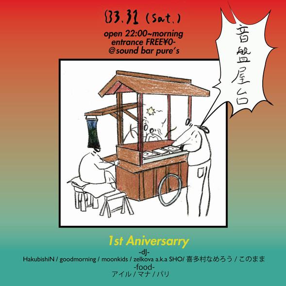 Flyer works 3/31 音盤屋台