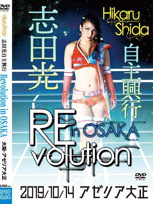 志田光自主興行DVD Revolution in OOSAKA 大阪・アゼリア大正