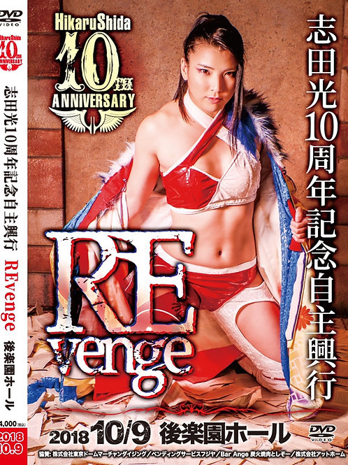 10周年記念自主興行DVD 「Revenge」