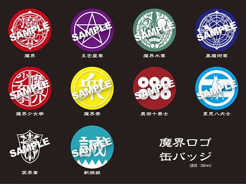 魔界各軍ロゴ缶バッチ