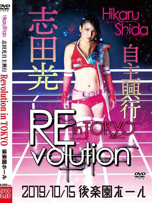 志田光自主興行DVD Revolution in TOKYO 後楽園ホール