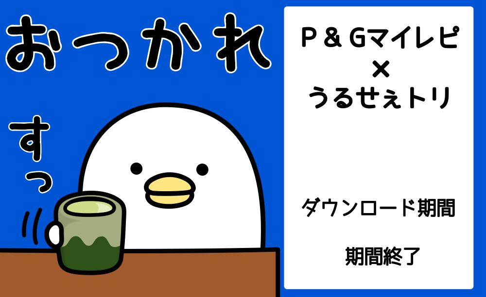 P&Gマイレピ×うるせぇトリ