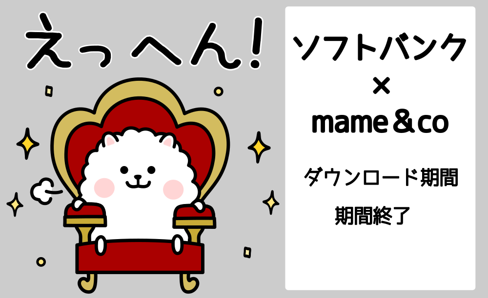 ソフトバンク×mame&co