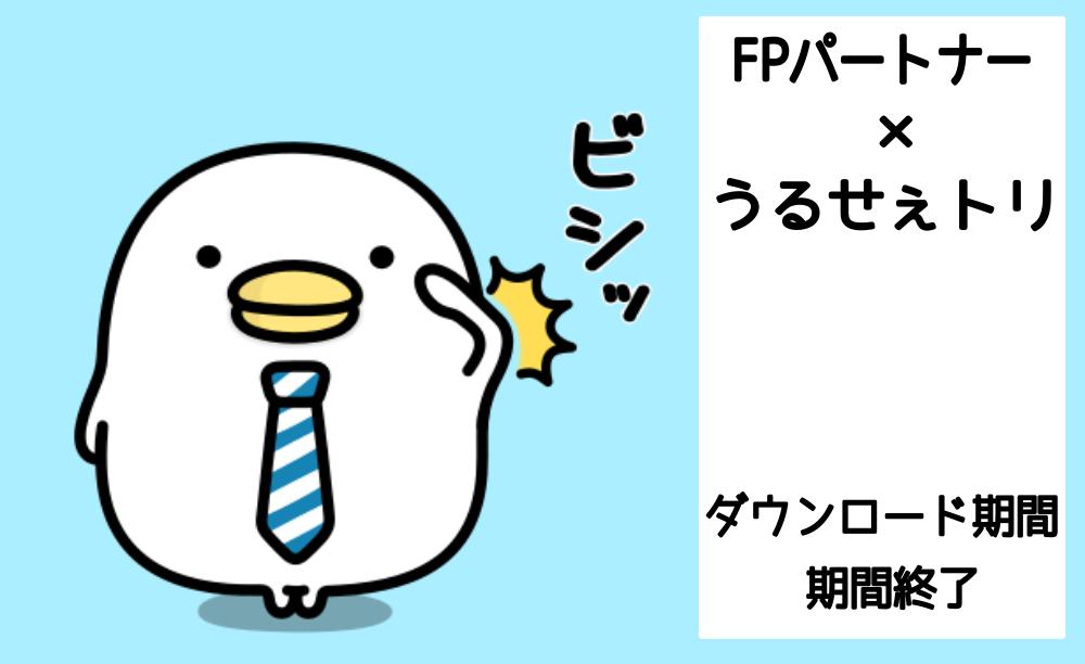 FPパートナー×うるせぇトリ