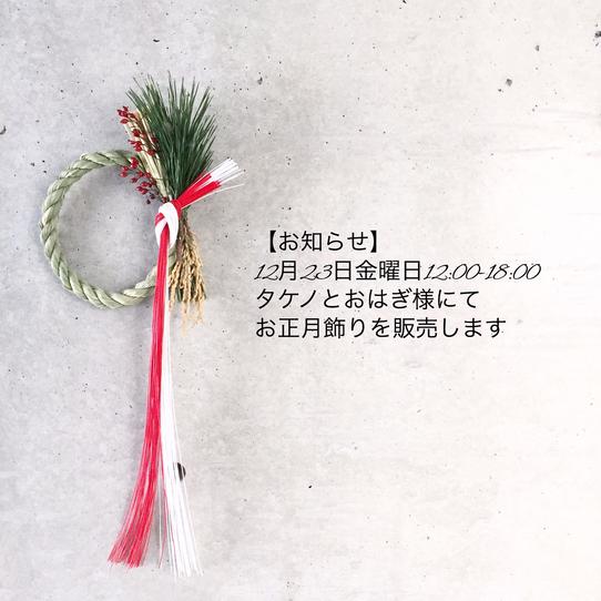 お正月飾りを販売致します【12月23日(祝)11:00-18:00】タケノとおはぎ様にて