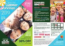 summerworkshop2019_A5_postcard-1.jpg