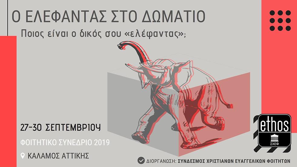 Ελέφαντας 2.jpg