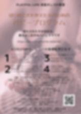 new パピープログラム.jpg