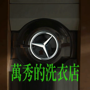 【Mercedes-Benz】Moment of Life – 萬吉與秀娥的不老派約會