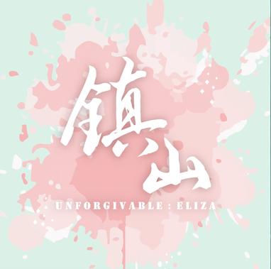 Unforgivable: Eliza