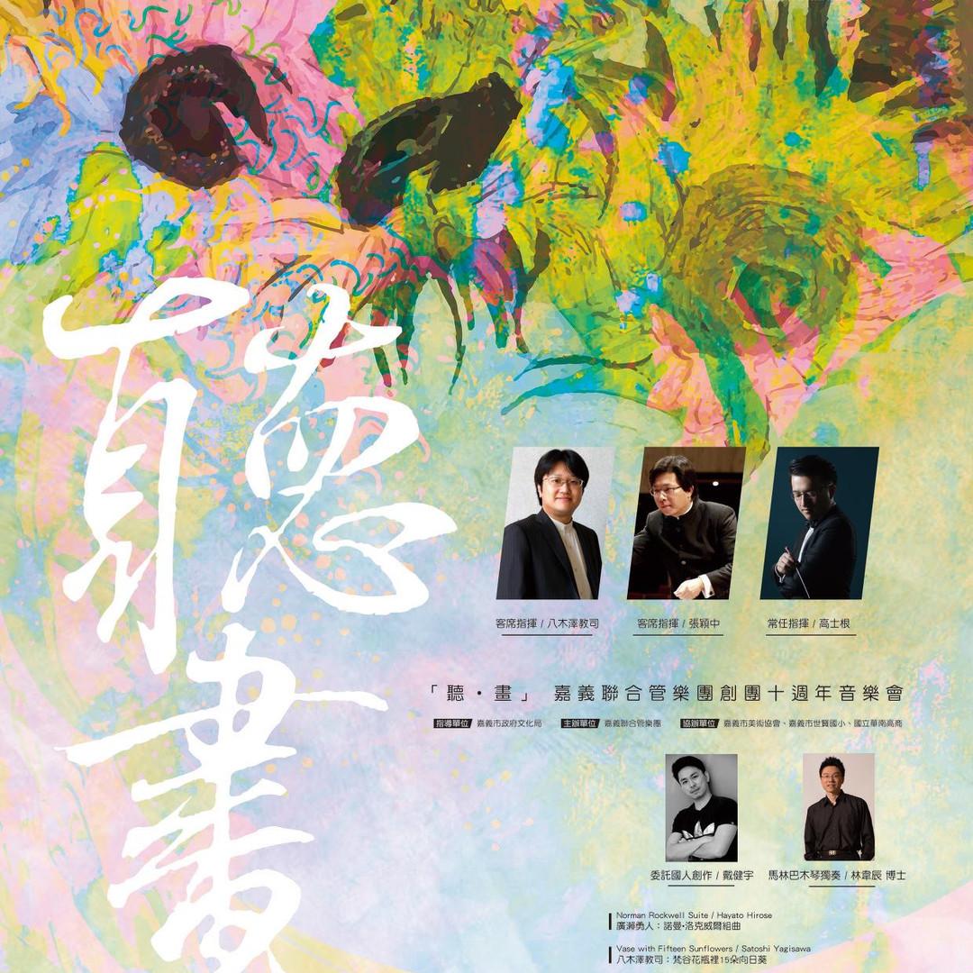 Colours of the season 春‧秋