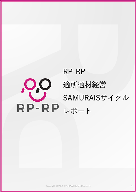 RP適所適材経営SAMURAISサイクルレポート