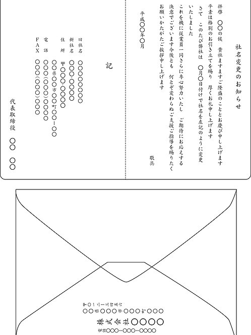 「社名変更挨拶状」10枚5,900円~●クリック後印刷枚数を選んで下さい。