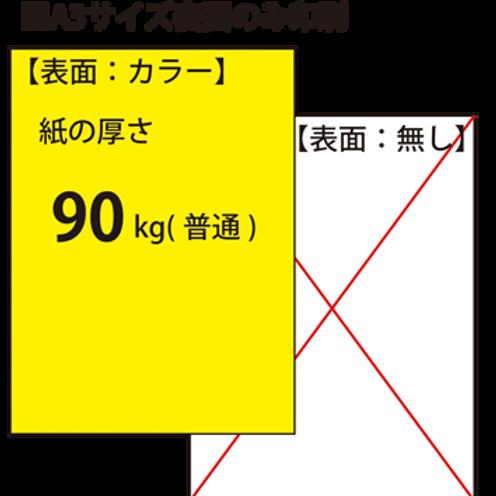 【A3サイズ】チラシ_90kg_片面印刷  100枚15,400円~●クリック後印刷枚数を選んで下さい。