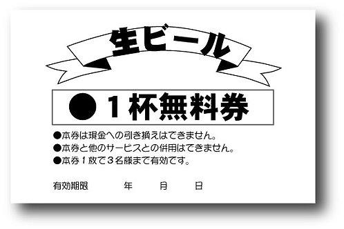 ショップカード裏面_13-ドリンク無料券