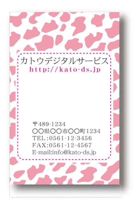 ショップカード_カラー-たて01