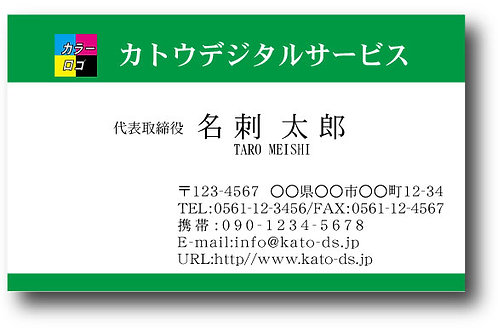 ロゴ入り名刺-10