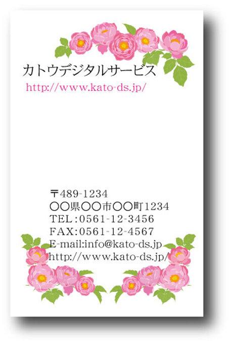 ショップカード_カラー-たて58