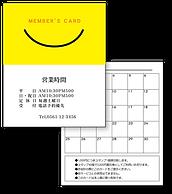 縦型スタンプカード.png