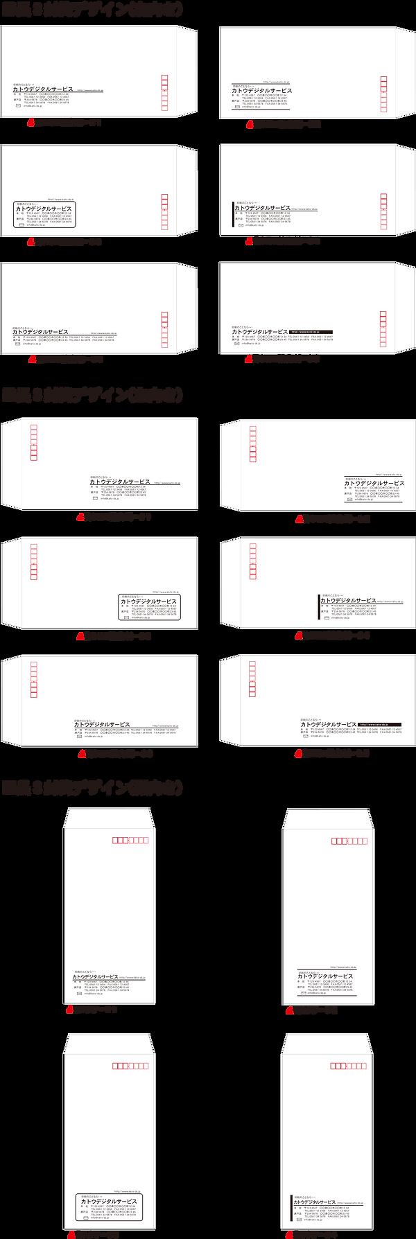 長3封筒テンプレート_全部.png