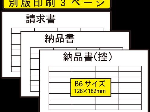 【B6サイズ】複写伝票印刷_別版_3ページ×50組