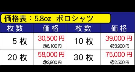 ポロシャツプリント_価格表.png