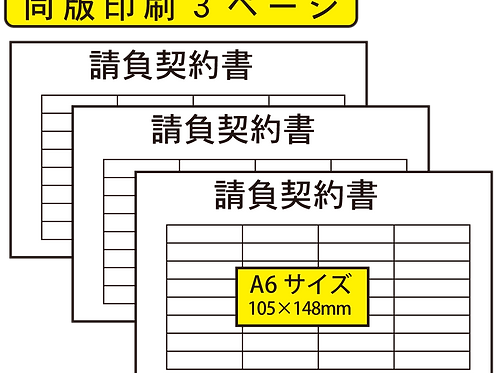 【A6サイズ】複写伝票印刷_同版_3ページ×50組