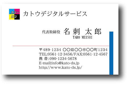 ロゴ入り名刺-20