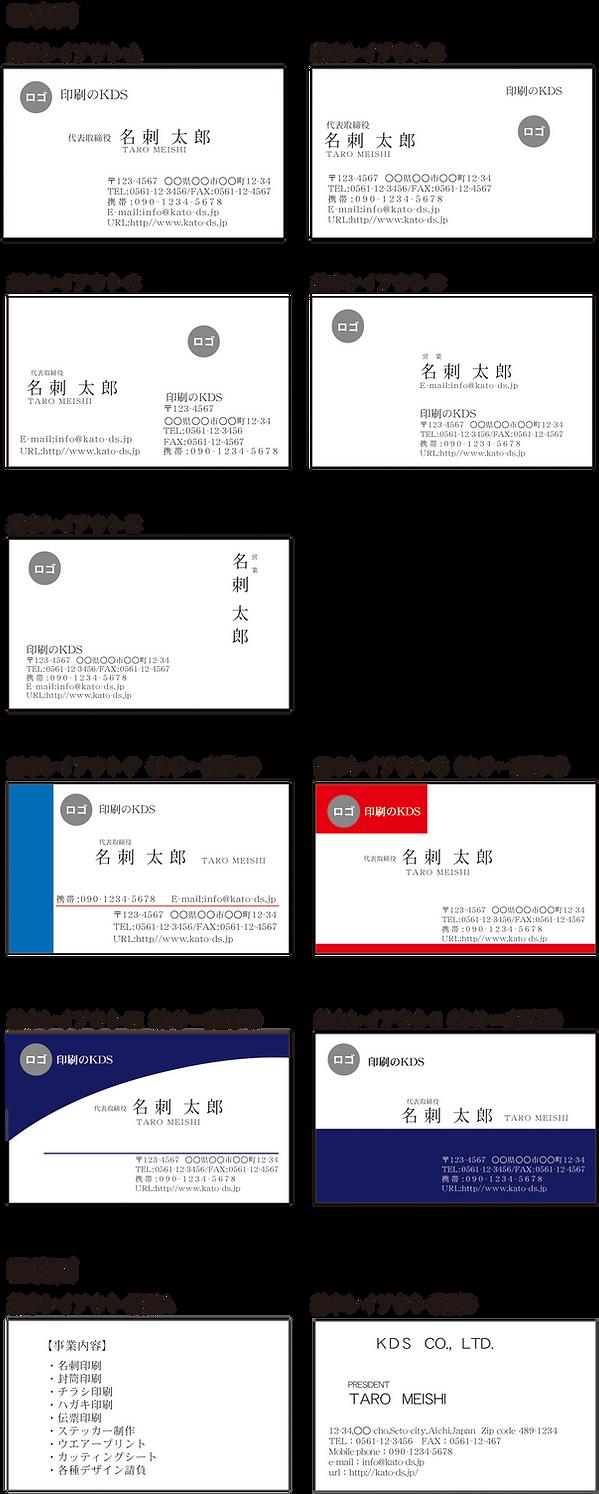 名刺_基本レイアウト_900pix.png