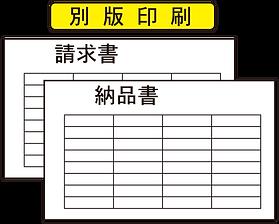 伝票印刷(別版印刷)