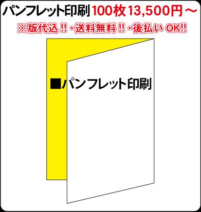 パンフレット・リーフレット印刷