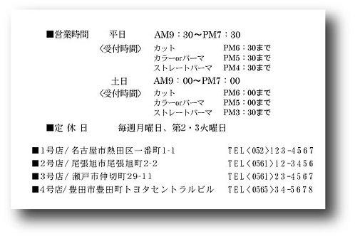 ショップカード裏面_08-営業内容+店舗情報