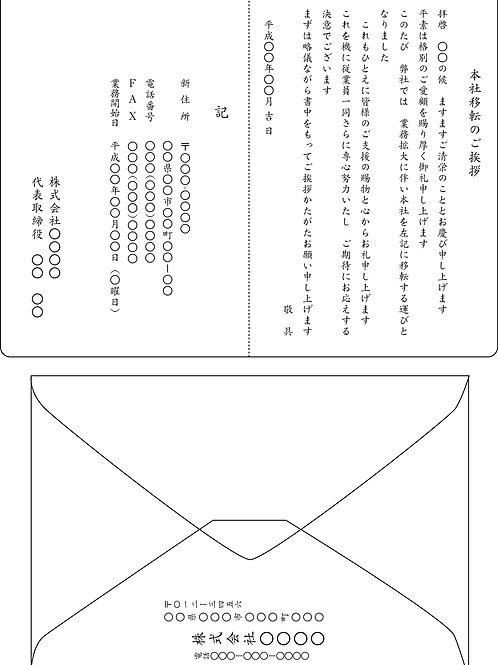 「会社移転の挨拶状②」10枚5,900円~●クリック後印刷枚数を選んで下さい。