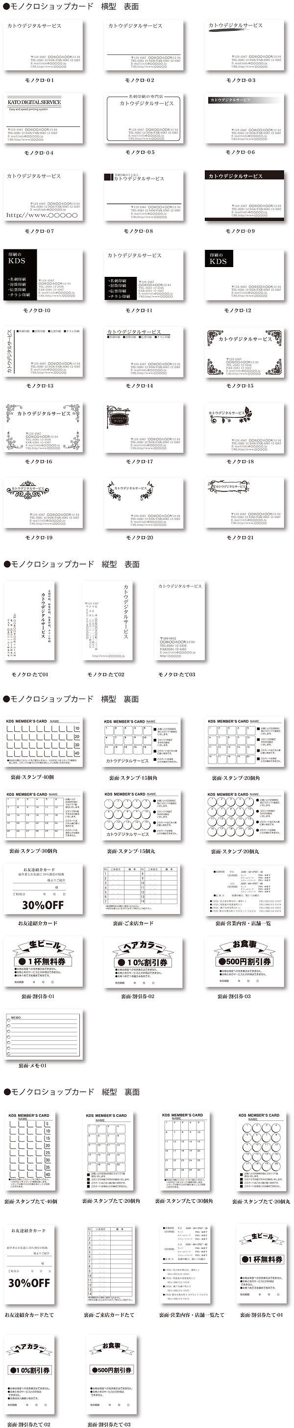 ショップカード_モノクロ_両面.jpg