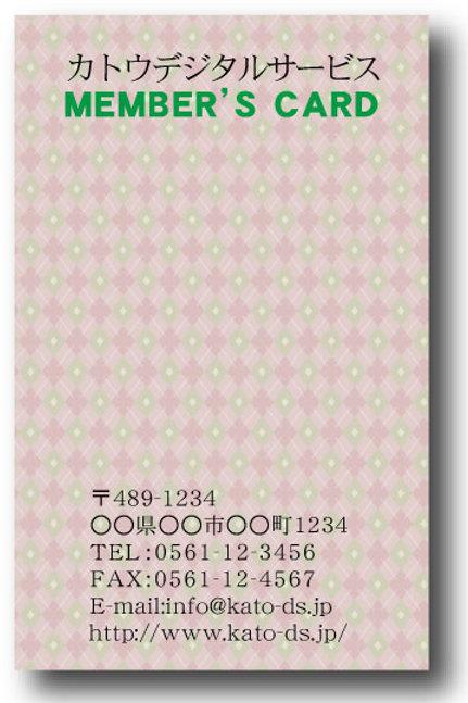 ショップカード_カラー-たて63