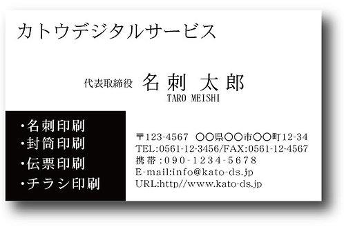 モノクロ名刺-12