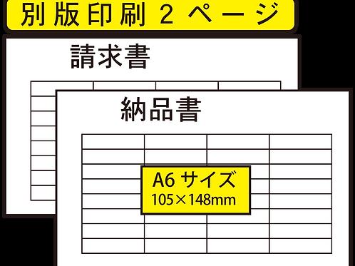 【A6サイズ】複写伝票印刷_別版_2ページ×50組