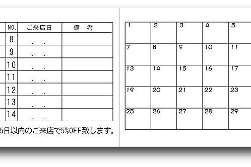スタンプカード裏面_13-ダブルポイントカード