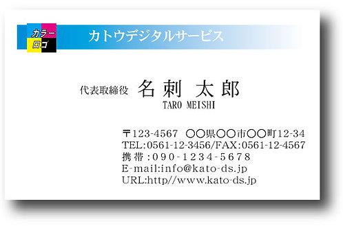 ロゴ入り名刺-06