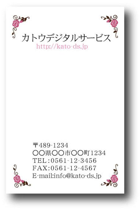 ショップカード_カラー-たて31
